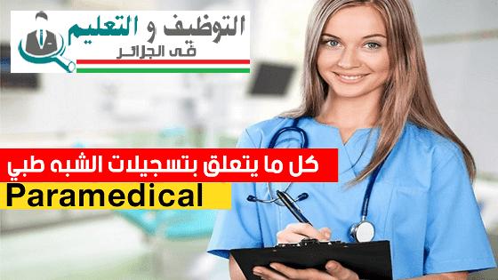 مسابقة شبه طبي 2021