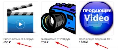 цена на видео отзывы 3
