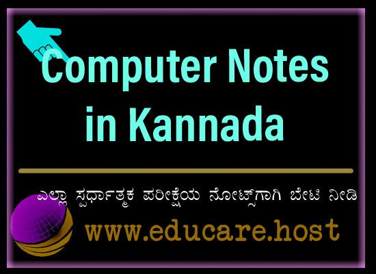 Computer Notes In Kannada PDF