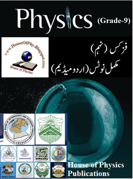 Physics Book Of Class 9