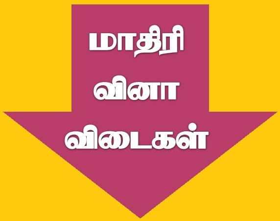TNPSC 15000 Model Questions Answers (Tamil) PDF