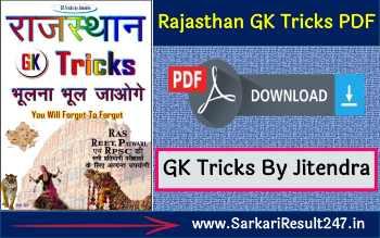 Rajasthan GK Tricks in Hindi, Jitendra Kumar raj GK tricks pdf, Raj gk tricks book, raj gk short tricks, Gk tricks by jitendra kumar.