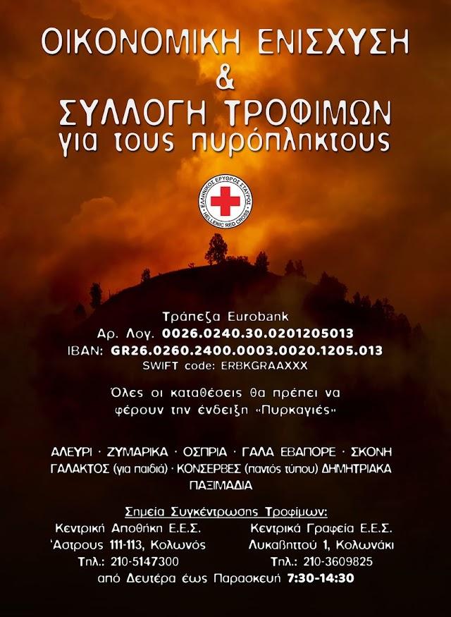 Συγκέντρωση βοήθειας για τους πυρόπληκτους από τον ΕΛΛΗΝΙΚΟ ΕΡΥΘΡΟ ΣΤΑΥΡΟ.