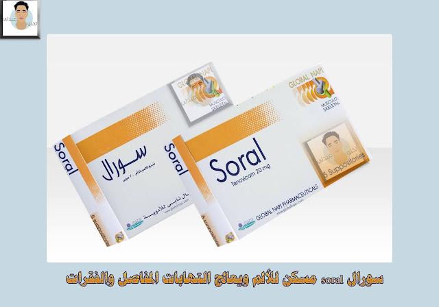 سورال soral مسكن للألم ويعالج التهابات المفاصل والفقرات