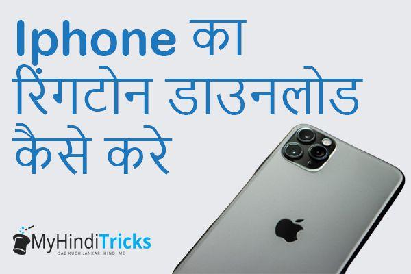iphone ka ringtone download