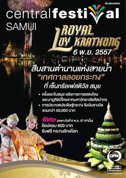 Royal Loy Kratong by Central
