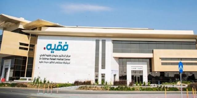 وظائف مستشفى الدكتور سليمان فقيه 2021/2020