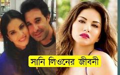সানি লিওনি এর জীবনী || Porn Artist Sunny Leone's  biography in Bengali