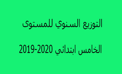 التوزيع السنوي للمستوى الخامس ابتدائي 2019-2020