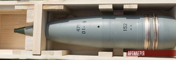 152-мм артилерійських снарядів
