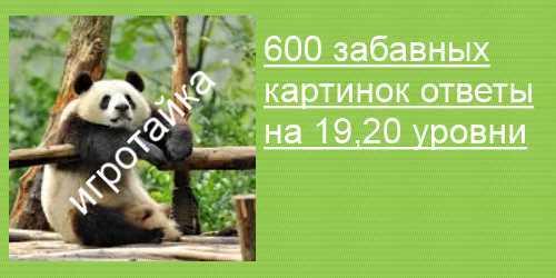 600 забавных картинок ответы на 19,20 уровни с картинками