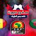 موعدنا مع مباراة الجزائر والسنغال  بتاريخ 27/06/2019 كأس الأمم الأفريقية