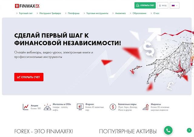 Сайт FinMax