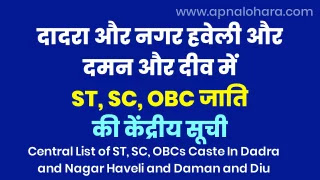 STcaste list in Dadra and Nagar Haveli and Daman and Diu, SC caste list in Dadra and Nagar Haveli and Daman and Diu,