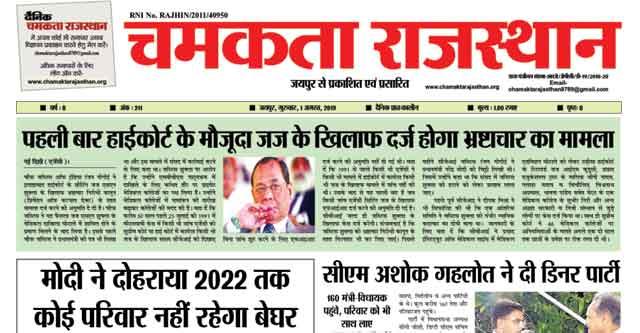 दैनिक चमकता राजस्थान 1 अगस्त 2019 ई-न्यूज़ पेपर