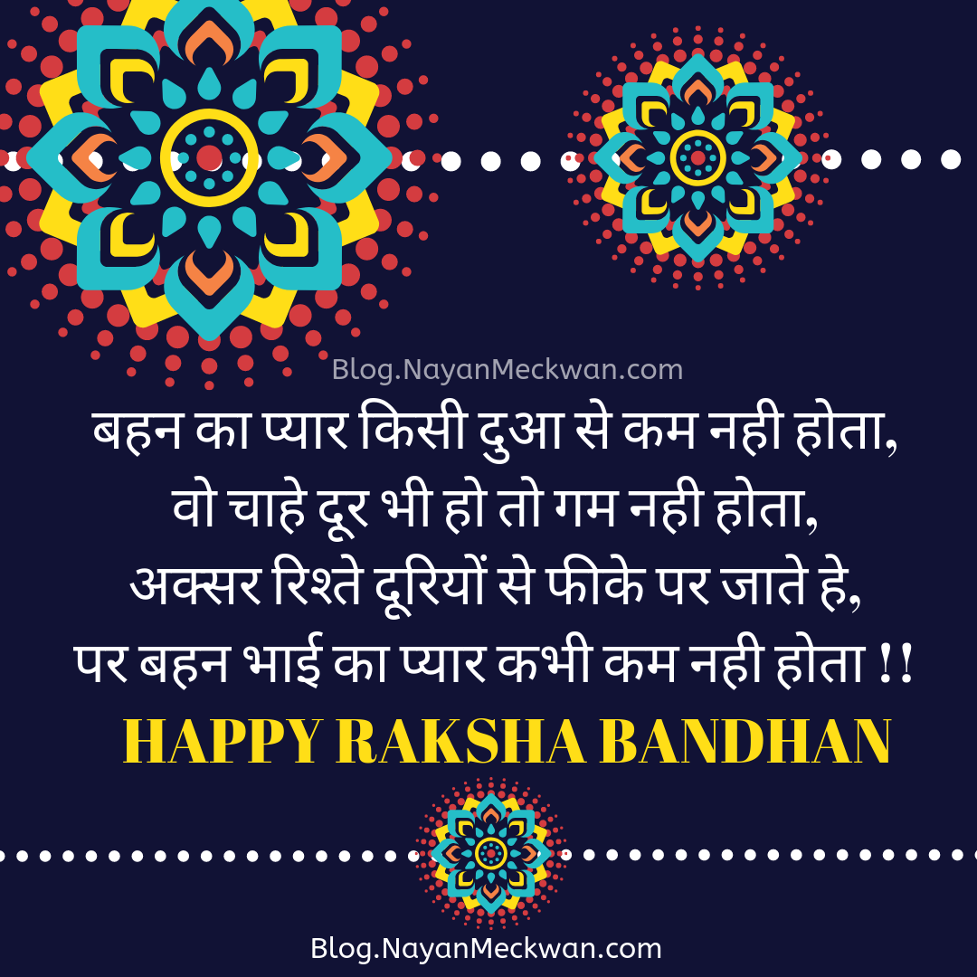 Best Happy Raksha Bandhan for Brother and Sister Quotes in Hindi