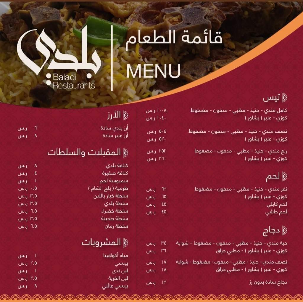 مطعم بلدي جدة المنيو وراقام التواصل