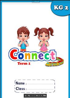 مذكرة كونكت كي جي 2 الترم الأول connect Kg2 term 1