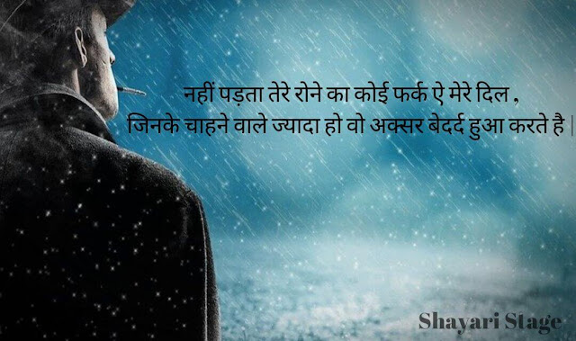 Dard Shayari Hindi