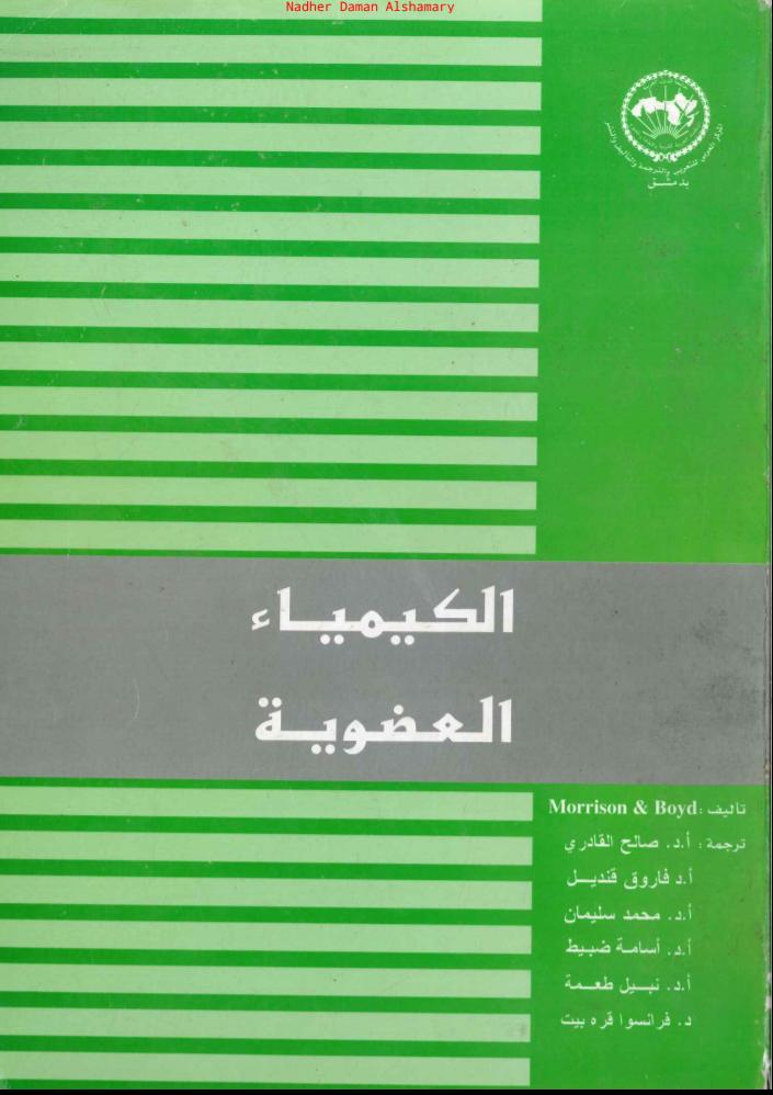 تحميل كتاب مورسن في الكيمياء العضوية pdf