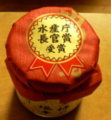 水産庁 長官賞 受賞のラベル
