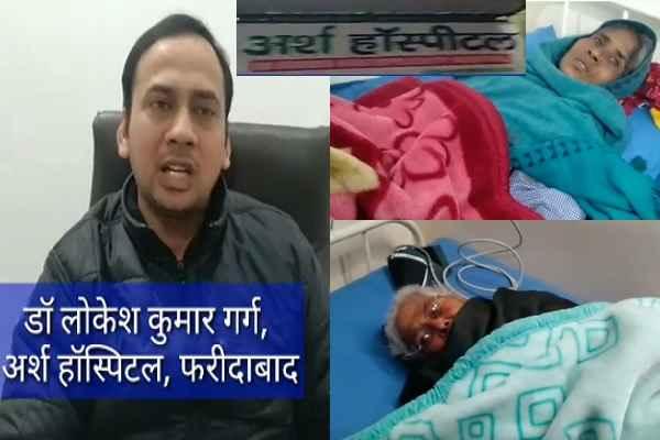 arsh-hospital-faridabad-treatment-ayushman-yojna-modi-sarkar