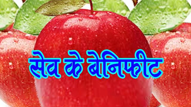 सेब खाने के गुण
