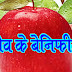 Apple sev khane ke benefits labh in hindi