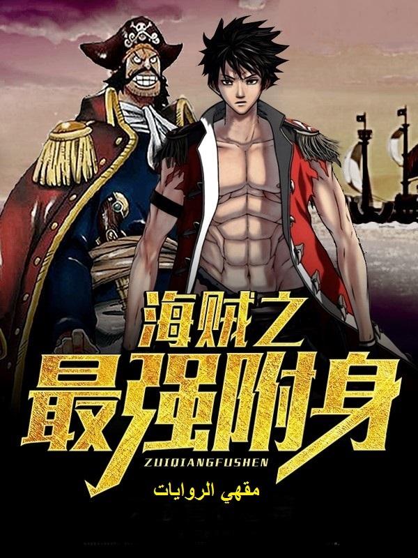 رواية One Piece: The Soul Purchasing Pirate الفصول 161-170 مترجمة
