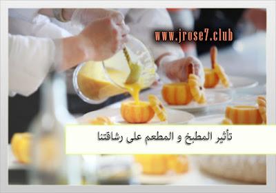 تأثير,المطبخ,المطعم,رشاقتنا,food,مطبخ,رشاقة,مطعم