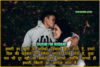 Is image mai husband wife zameen par lete hue hai aur husband wife ko mathe par chum raha hai jispar hmne shayari for husband ko bhi joda hai.