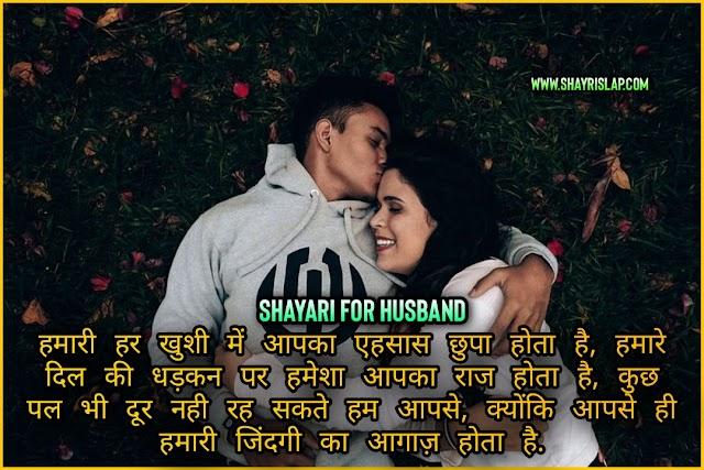 (149+) Lovely And Cute Husband Shayari | With Amazing Shayari For Husband Images