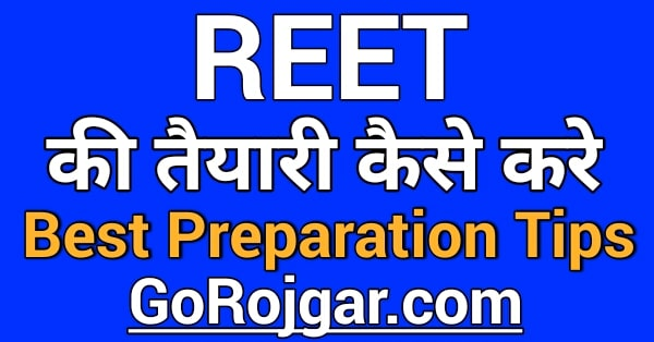 REET की तैयारी कैसे करें   REET ki taiyari kaise kare   REET Exam की तैयारी कैसे करें   REET Exam 2020 Preparation Tips