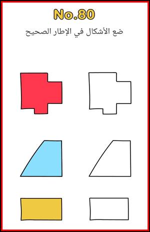 حل المستوى 80 من لعبة Brain Out