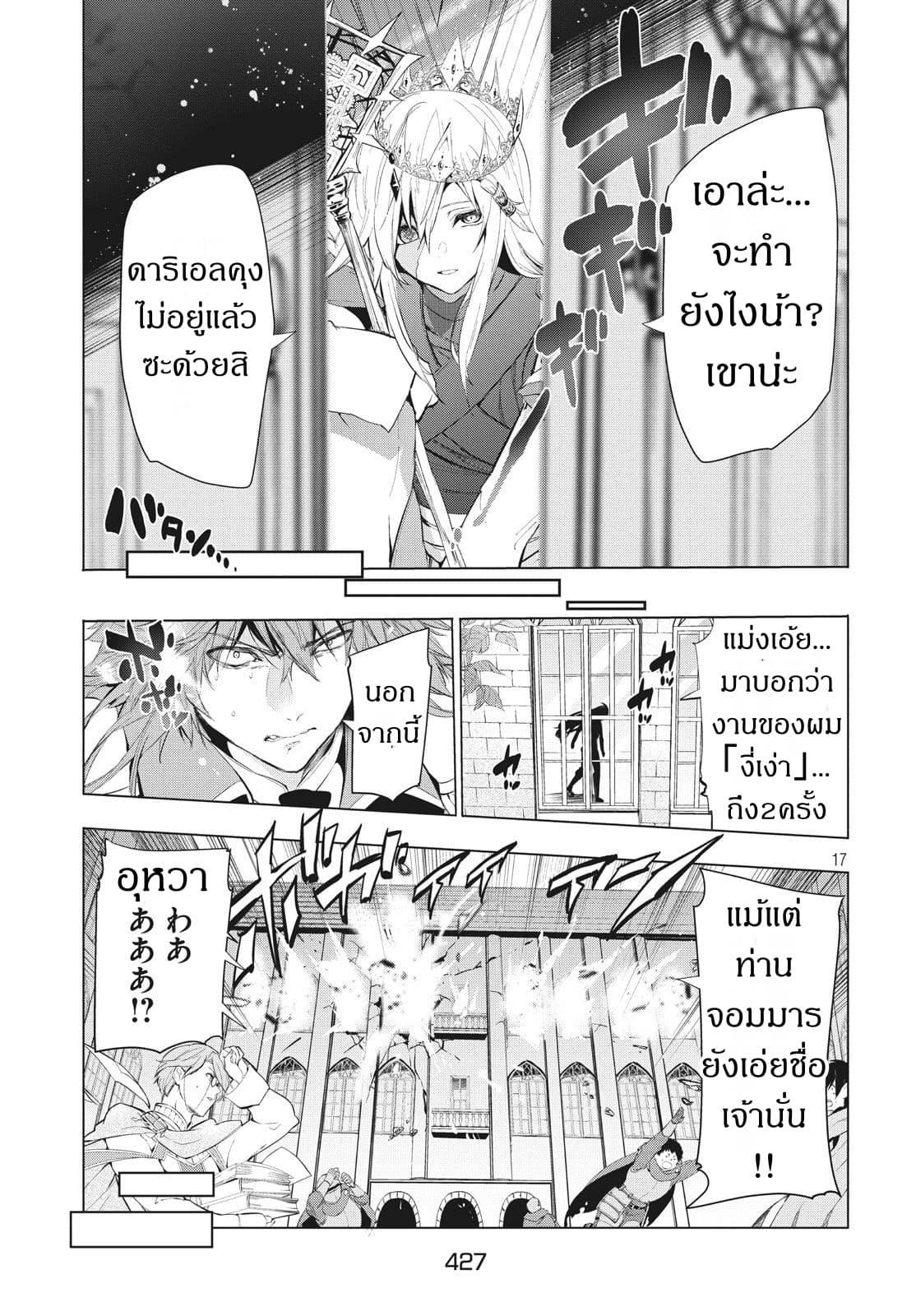 อ่านการ์ตูน Kaiko sareta Ankoku Heishi (30-dai) no Slow na Second ตอนที่ 7.1 หน้าที่ 16