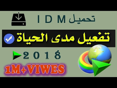 internet download manager registration الرقم التسلسلي