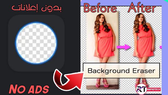 تحميل أفضل تطبيق إزالة الخلفية من الصور background eraser mod apk بدون إعلانات