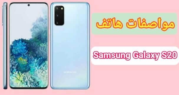 سعر و مواصفات هاتف سامسونج Samsung S20 عيوب ومميزات