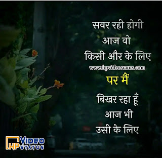 Love Status Cute And Best Collection In Hindi, Love Whatsapp Quotes, Love Shayari