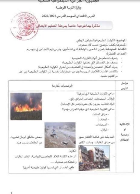 الكوارث الطبيعية و التضامن الوطني موضوع الدرس الإفتتاحي للسنة الدراسية الجديدة
