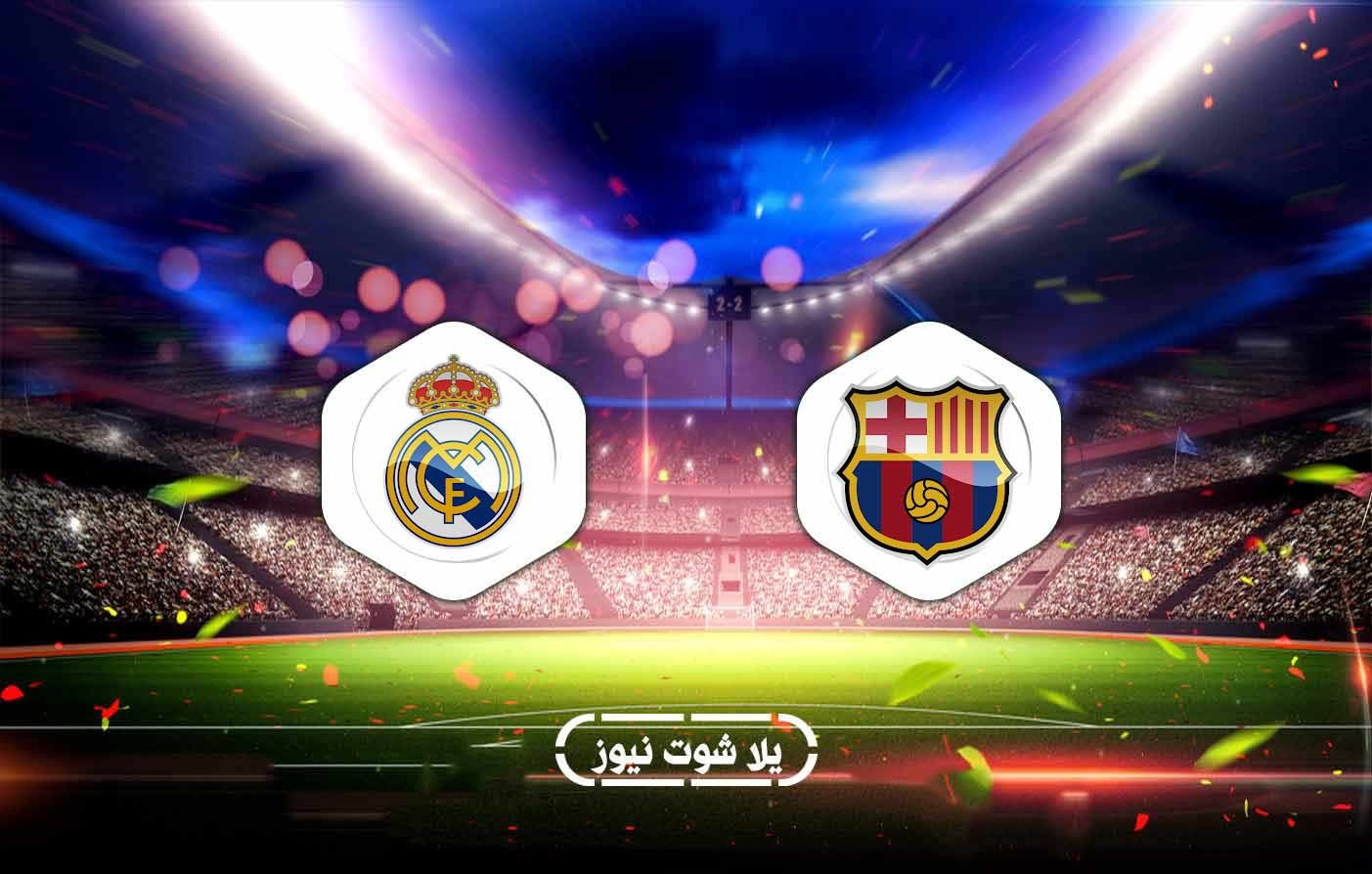 ملخص مباراة برشلونة 1-3 ريال مدريد بتاريخ 2020-10-24 الدوري الاسباني