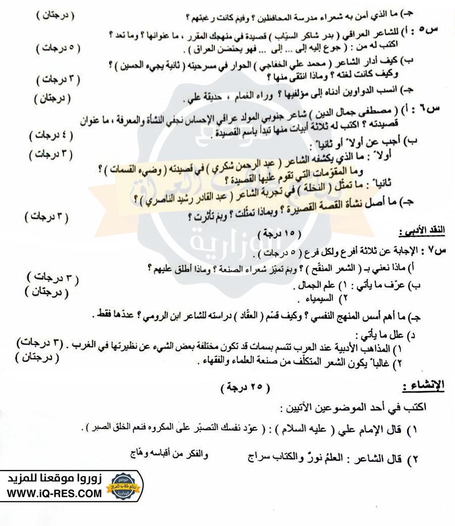 اسئلة مادة اللغة العربية للصف السادس الادبي 2018 الدور الثاني %25D8%25B9%25D8%25B1%25D8%25A8%25D9%258A%2B%25D8%25A7%25D8%25AF%25D8%25A8%25D9%258A%2B2