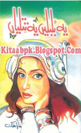 Yeh Bulbalin Yeh Titliyaan Novel By Maha Malik Pdf Free Download