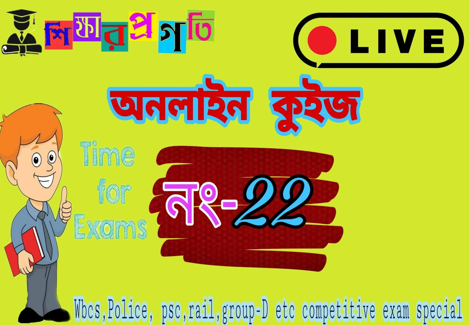Online Quiz in Bengali ( No-22) Live