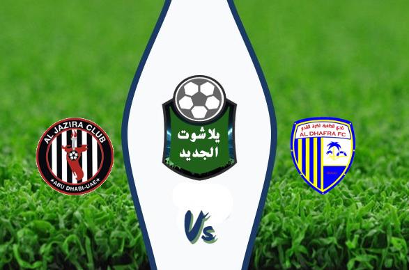 نتيجة مباراة الظفرة والجزيرة اليوم الجمعة 21-2-2020 كأس رئيس الدولة الإماراتي