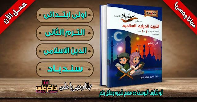 تحميل كتاب سندباد في منهج الدين الاسلامي للصف الاول الابتدائي الترم الثاني (حصريا)