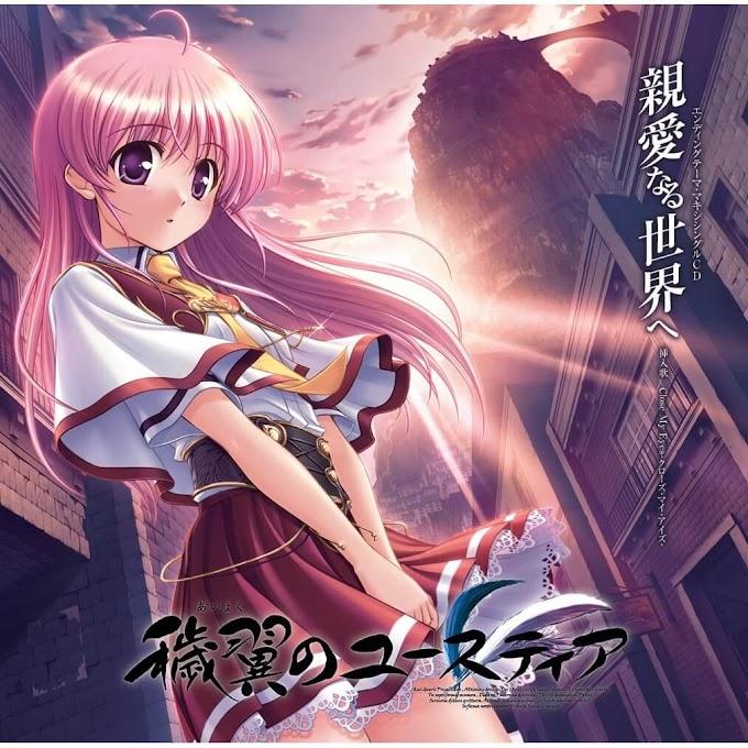 """Aiyoku no Eustia Ending Theme Maxi Single """"Shinai Naru Sekai e"""" [FLAC 16bit/44.1kHz]"""