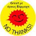 Grexit με όρους Βέρμαχτ; Όχι, ευχαριστούμε!