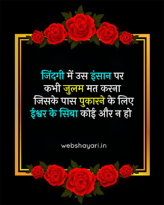 anmol vachan hindi status 2 line download image