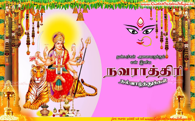 Latest Dussehra Tamil Greetings wishes online quotes free down loads